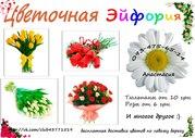 Срезы цветов . Доставка цветов