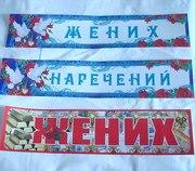 Номера на свадебную машину Киев