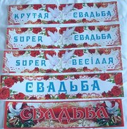 Купить свадебные наклейки на номер Киев